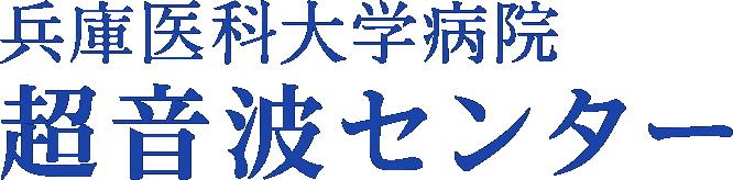 兵庫医科大学病院 超音波センター